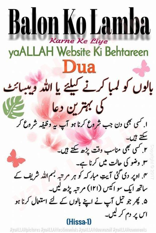 Wazifa For Long And Strong Hair In Urdu 1 Hair Fall Solution Hair Fall Cure Thick Hair Styles