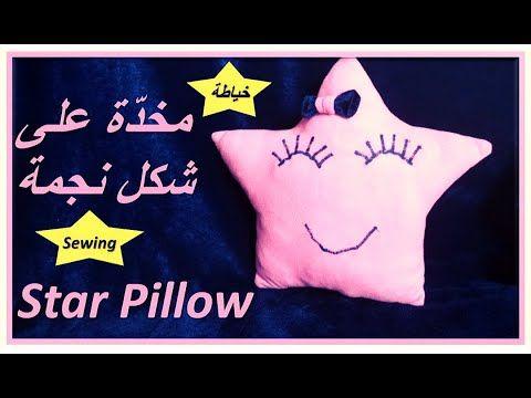 خياطة مخدة على شكل نجمة مع طريقة رسم الباترونsewing Star Pillow With In 2020 Star Pillows Sewing Stars