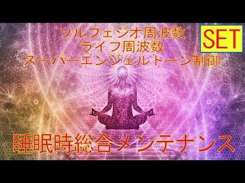 本物の奇跡が起きるミラクルサウンド スーパーエンジェルトーン 幸せをあなたに ソルフェジオ 周波数 ライフ周波数 睡眠中総合メンテナンス Youtube ヒーリング音楽 癒し 音楽 サブリミナル