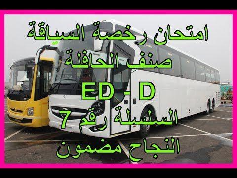 امتحان رخصة السياقة صنف الحافلة Ed D السلسلة رقم 7 Youtube Bus