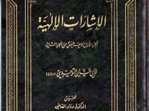Pin By Islam Simply On Audiobook كتب إسلامية صوتية Audio Books Art Quotes Chalkboard Quote Art
