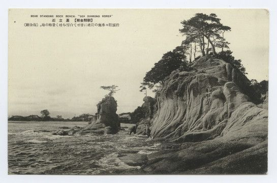 """Rear Standing Rock Beach, """"Sea Diamond Korea"""" 1918-1933 East Asia Images, Imperial Postcard collection, Lafayette College."""