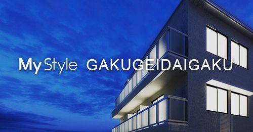 屈指のインテリアストリート目黒通りに誕生した「My Style GAKUGEIDAIGAKU」都会的な空気と下町的な情緒が調和されたこの街。感性豊かな自分にぴったりなこの部屋。時と共に深まる愛着。いつの間にか自分だけのスタイルが完成する。