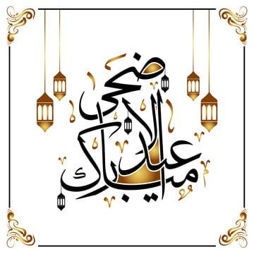 Lettering Gold Idul Adha Adha Eid Al Adha Sheep Png And Vector With Transparent Background For Free Download Gold Lanterns Line Art Design Eid Al Adha