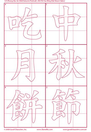 Image Detail For Free Pdf Download Chinese Calligraphy