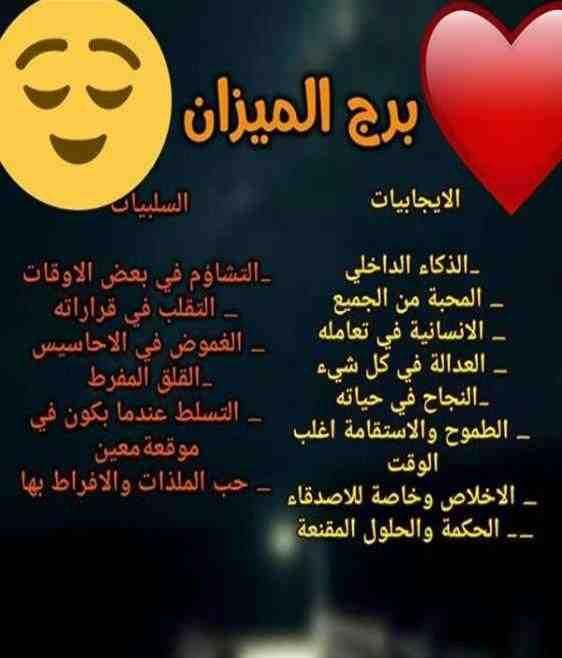 ألبوم إيجابيات و سلبيات جميع الأبراج برج الجوزاء برج الحمل برج الميزان برج الثور برج العقرب برج الحوت Quran Quotes Love Arabic Funny Arabic Jokes