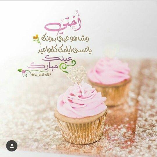 Pin By Nadera Anaya On تهنئة ومعايدة Eid Greetings Happy Eid Eid Mubarak Card