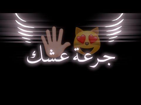 شاشه سوداء ريمكس بدون حقوق أغاني حب حالات واتساب حـب أغاني عراقية بدون حقوق Youtube Cute Emoji Wallpaper Cute Love Memes Emoji Wallpaper