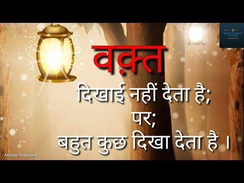 Waqt Quotes In Hindi Motivational Whatsapp Status Video Time Quotes Suvichar Youtube Good Leadership Quotes Hindi Quotes Leadership Quotes