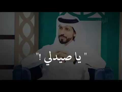 قصيدة يا صيدلي حمد البريدي Youtube Movie Posters Arabic Quotes Movies