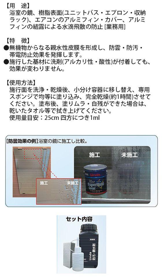 横浜油脂工業(リンダ)