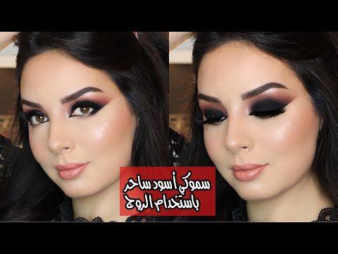مكياج سموكي أسود ثابت لكل السهرة بطريقة سهلة جدا باستخدام الروج لجين البيات Youtube Makeup Makeup Artist Make Up