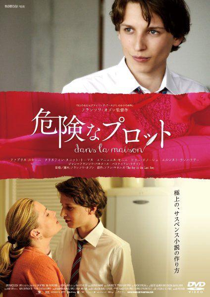 危険なプロット(初回限定版)筒スリーブケース仕様 [DVD]:Amazon.co.jp:DVD