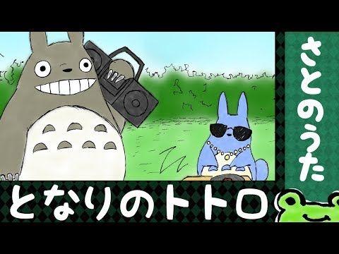 となりのトトロ 主題歌 さとのうた My Neighbor Totoro Theme Youtube トトロ となりのトトロ アニメ