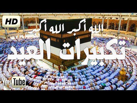 تكبيرات العيد تكبيرات العشر من ذي الحجة بصوت جميل ساعة كاملة Takbirat Al Eid 2020 Hd Youtube In 2020 Basketball Court Quran Youtube