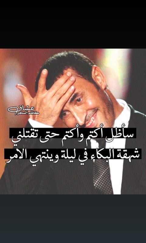 تعبت منك ومن حياتي Words Lines Quotes Arabic Quotes