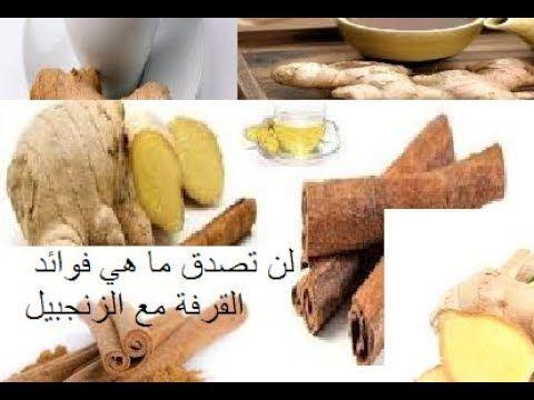 شامل عن فوائد القرفة مع الزنجبيل المذهلة طريقة تحضيرالزنجبيل بالقرفة ل Food Sweet Potato Vegetables