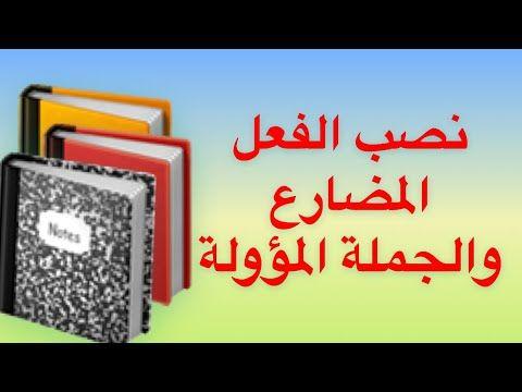 نصب الفعل المضارع والجملة المؤولة Youtube Arabic Calligraphy Art Calligraphy