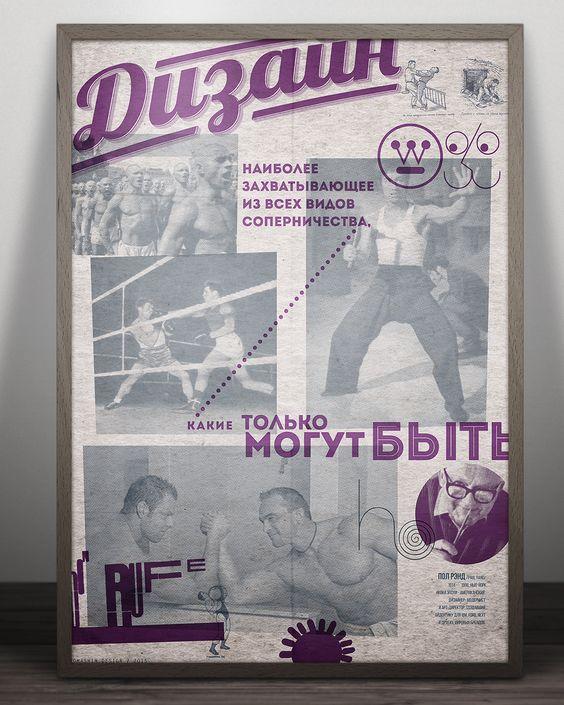 Плакат на конкурс, заявленный Пражской школой графического дизайна «За что я люблю дизайн». А. Ромашин, 2015