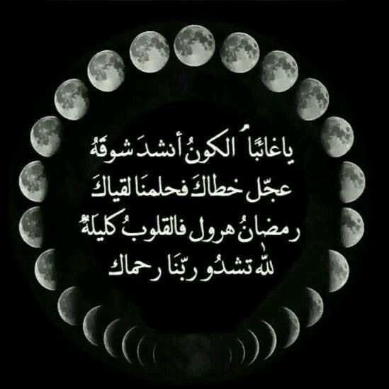 رمضان عجل فقد اشتاقت روحنا لمغفره Islamic Images Ramadan Ramadan Kareem