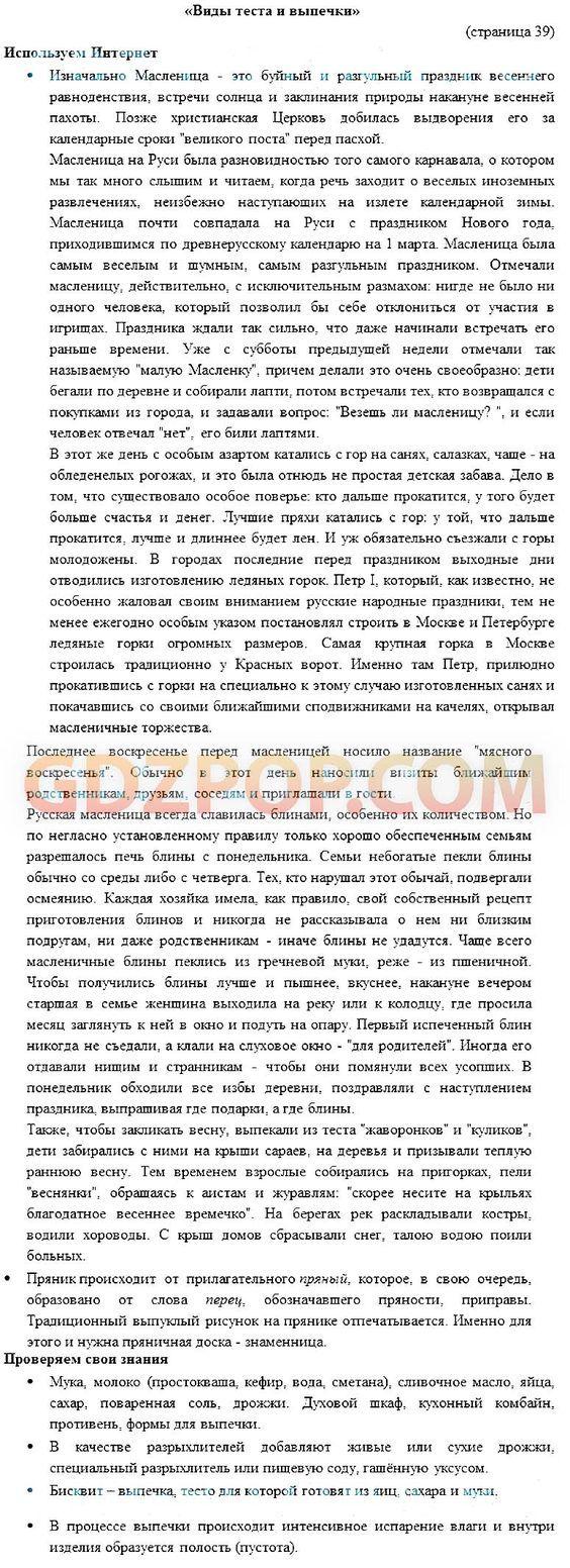Учебник 7 класса география з.я андриевская