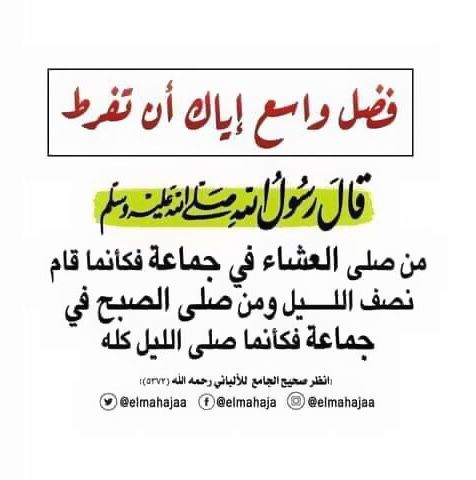Pin By Nbinta On أحاديث سيدنا محمد صلى الله عليه وسلم Arabic Quotes Quotes Math