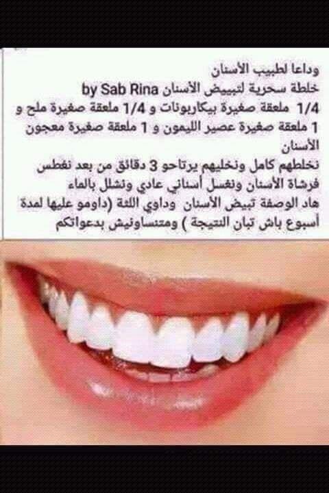 وصفة سحرية لتبييض الأسنان In 2021 Pretty Skin Care Beauty Skin Care Routine Natural Skin Care Diy