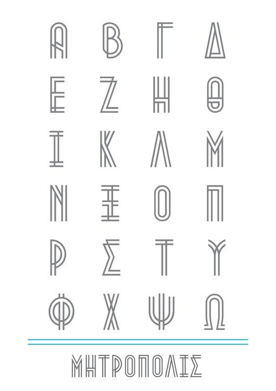 Metropolis 1920 greek characters on Typography Served