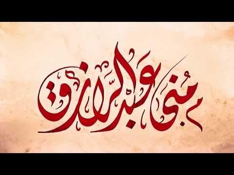 كتابة اسم بالخط الديواني Youtube Calligraphy Video Calligraphy Arabic Calligraphy