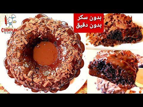 كيك شوكولاته صحي بدون دقيق بدون سكر هش بصوص الشوكولاته Healthy Chocolate Cake Youtube Food Desserts Bagel