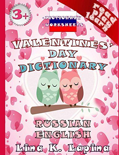 Valentine's Day (Russian - English Pictionary): Easy Russian (transliteration) + activity worksheets (Read Play Learn Book 4) (English Edition)