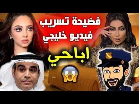 دنيا بطمة في ورطة بعد اعتقال عائشة عياش بسبب ابتزاز الخليجي Youtube Movie Posters Incoming Call Screenshot Movies