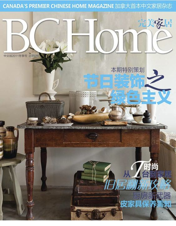 My cover shot depicting my boutique   www.heatherrossinhouse.com   Chinese Edition BCHOME  Styling/Photo by Heather Ross