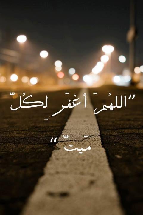 دعاء للاب المتوفي مؤثر جدا اجمل دعاء للاب المتوفي ادعية الاب المتوفي ادعية للاب المتوفي Islamic Quotes Quotes Sidewalk