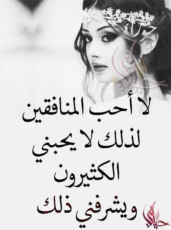 Pin By فلسطينية ولي الفخر On مما راق لي Insightful Quotes Words Quotes Cool Words