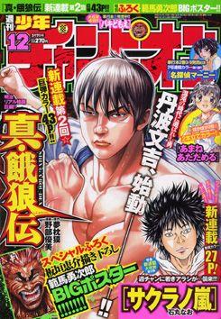 週刊少年チャンピオン 2013年 No.12号 (RAR/112.2MB) - http://adf.ly/kB16G