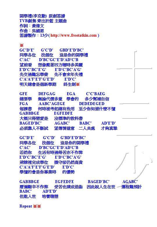嚟曬譜: 開學禮(李克勤)  原創笛譜