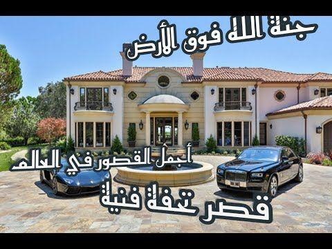 أول مرة ندير معكم جولة في قصر ولا في الأحلام أثات وديكور روعة Youtube In 2021 Home Decor House Styles Mansions