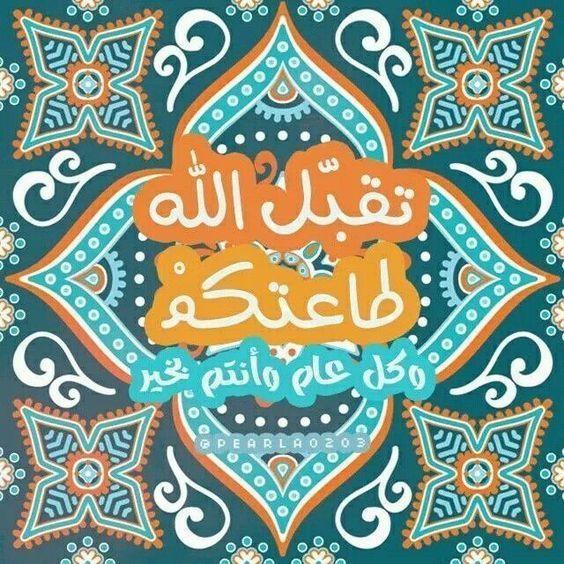 اجمل رمزيات مزخرفة مكتوب عليها احلي العبارات والكلمات تهنئة بمناسبة حلول عيد مبارك بعد صيام الشهر الكريم تهنئة لكل ال Ramadan Crafts Eid Greetings Eid Stickers