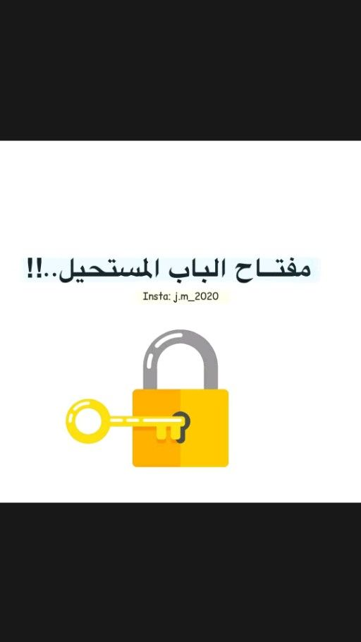 مفتاح الباب المستحيل An Immersive Guide By Syeℓma ۦ