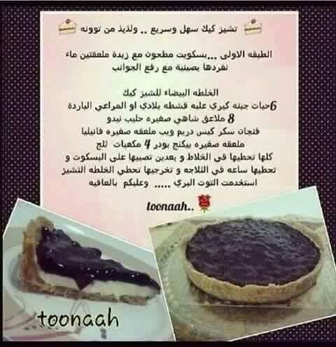 Pin By Batoul Ramadan On Foods Food Arabic Sweets Desserts