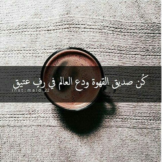 Pin By 𝑯𝒐𝒑𝒆 𝑭𝒍𝒐𝒘𝒆𝒓 On My Coffee قهوتي Coffee Quotes Coffee Flower Coffee Love