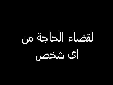 لقضاء الحاجة من اى شخص ولا يصبح الصباح الا و حاجتك قضيت مجربة Youtube Beliefs Youtube Islam