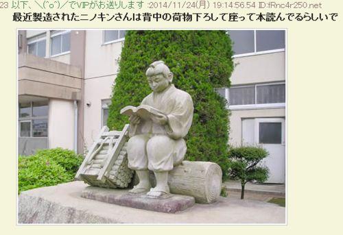 sukekyo:  老害「歩きスマホはやめろ!危ない!マナー悪い!」   ぼく「ふーん じゃあ日本中の二宮金次郎の像もぶっ壊さないとだね」