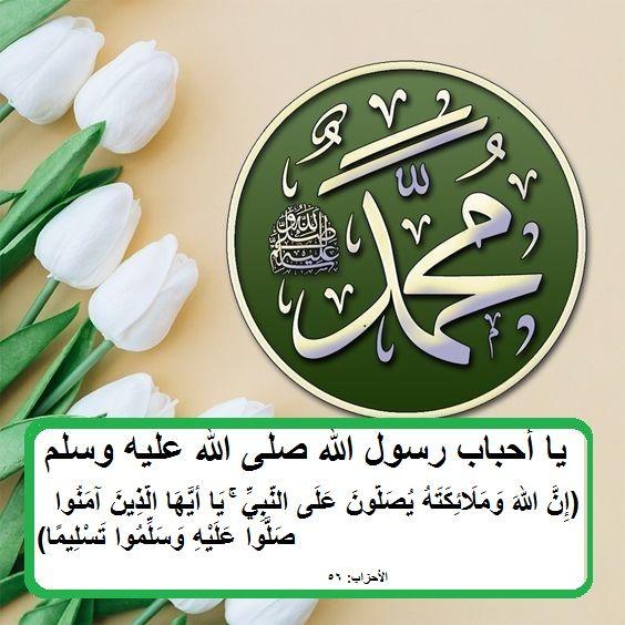 صلوا على النبي Juma Mubarak Convenience Store Products