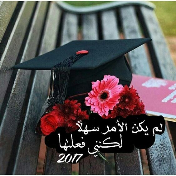 Pin By الست ميسون طارق محمد On الحمد و الشكر لله Graduation Wallpaper Graduation Party Centerpieces Graduation Art
