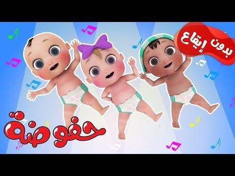 أغنية حفوضة بدون إيقاع Tin Ton Tv Youtube Christmas Ornaments Novelty Christmas Kids