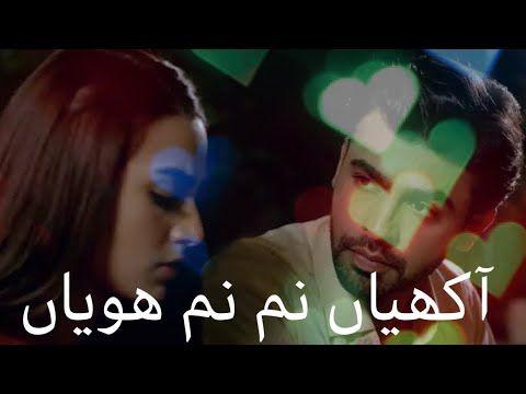 Akhiyan Num Num Hoiyaan Lyrics Farhan Saeed Songs Lyrics Youtube Romantic Songs Video Pakistani Songs Lyrics