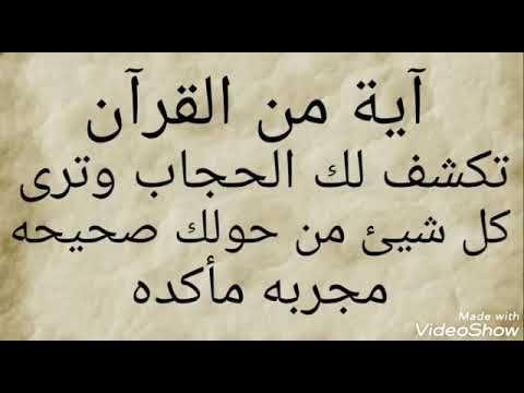 آيه من القرآن تكشف لك الحجاب وترى كل شيئ من حولك صحيحه مجربه مأكده Youtube Quran Quotes Love Islamic Phrases Islamic Quotes