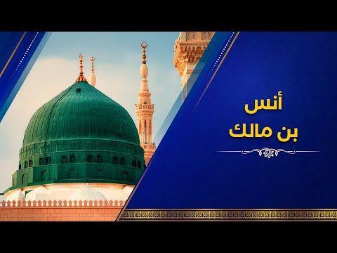 أنس بن مالك رضي الله عنه خويدم رسول الله صلى الله عليه وسلم Youtube In 2021 Taj Mahal Landmarks Travel